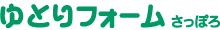 札幌のリフォーム業者ゆとりフォームさっぽろ