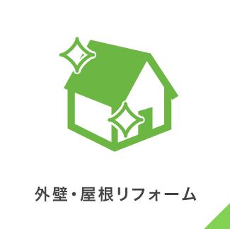 外壁・屋根リフォーム