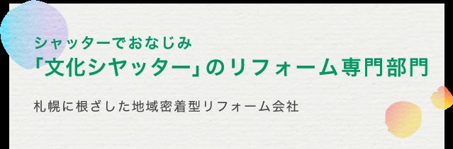 札幌に根ざした地域密着型リフォーム会社