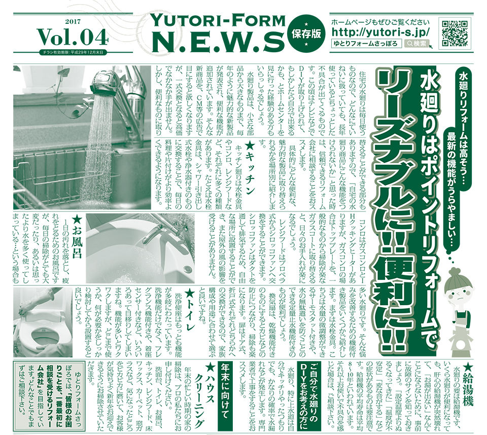 YutoriNews_vol04