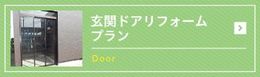 玄関ドアリフォーム・交換