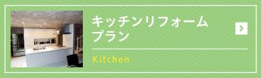 キッチンリフォームプラン