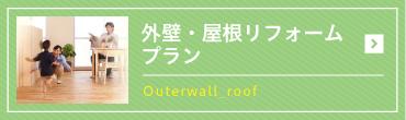 外壁張り替え・屋根修理