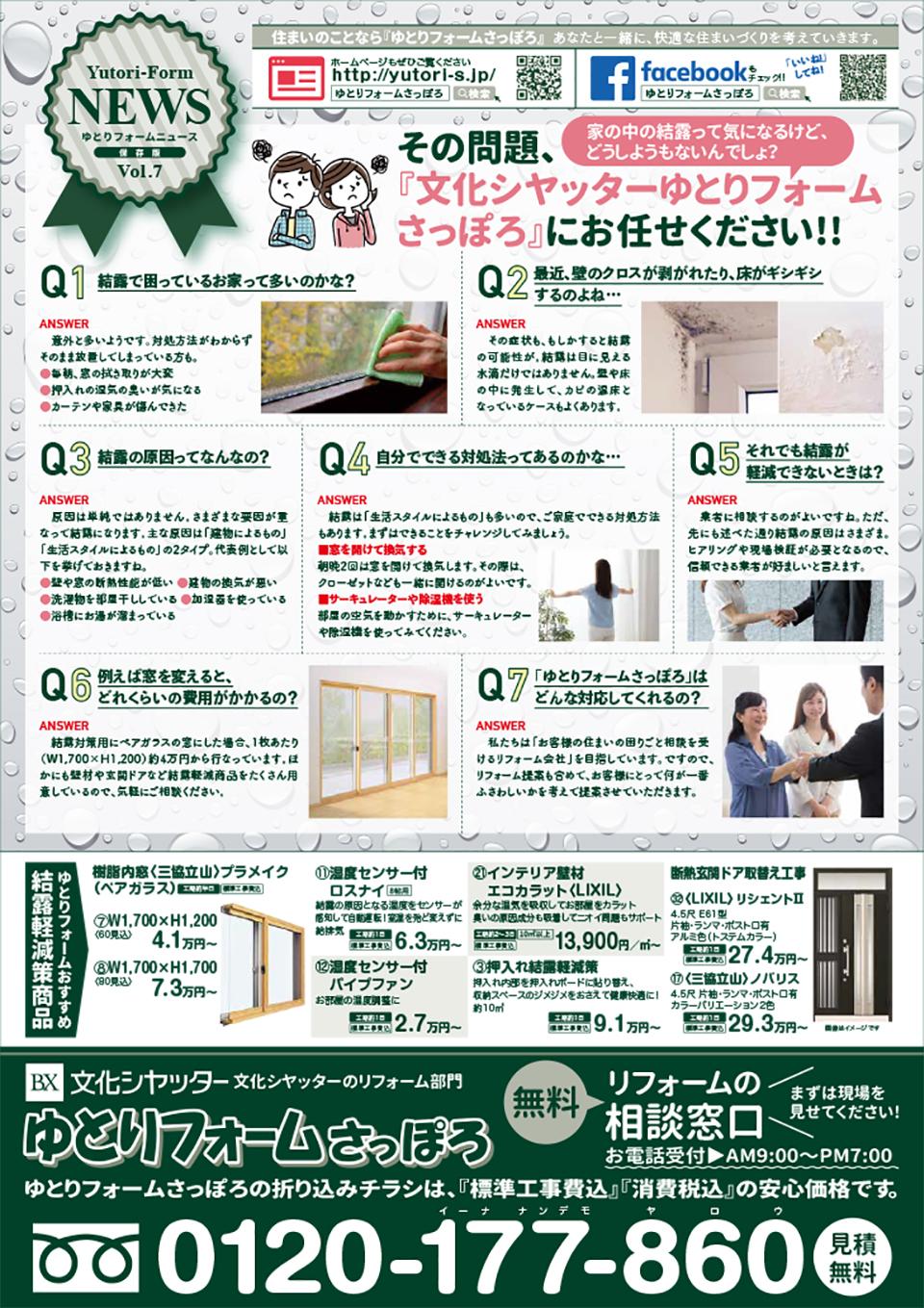ゆとりフォームニュース Vol.7